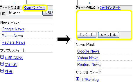 「Feed Tabs Reader」サンプル5