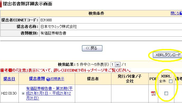 xbrlファイルのダウンロード
