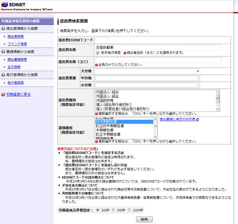 EDINET:提出者検索画面