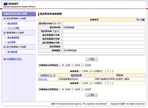 EDINET:提出者検索結果画面